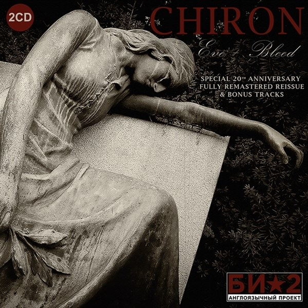 CD Chiron – Eve + Bleed (Special 20th Anniversary fully remastered 2CD reissue & bonus tracks) - фото 4695